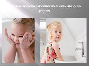 Ребенку нужно ежедневно мыть лицо по утрам