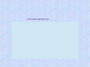 ҮЙ ТАПСЫРМАСЫ: Тапсырма І топ ІІ топ ІІІ топ Мағынасын ашыңдар «Эпос» дегені