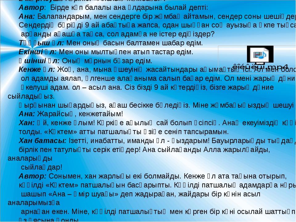 2-жүргізуші: Көрініс: «Ананың жұмбағы». Автор: Бірде көп балалы ана ұлдарына...