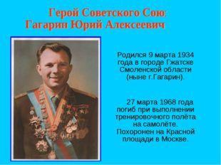 Родился 9 марта 1934 года в городе Гжатске Смоленской области (ныне г.Гагари