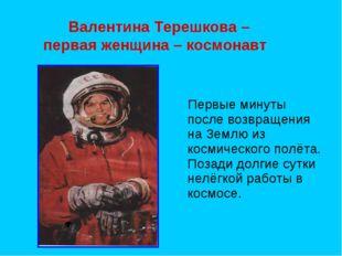 Первые минуты после возвращения на Землю из космического полёта. Позади долг