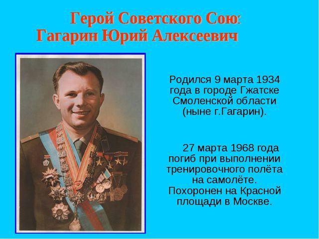 Родился 9 марта 1934 года в городе Гжатске Смоленской области (ныне г.Гагари...