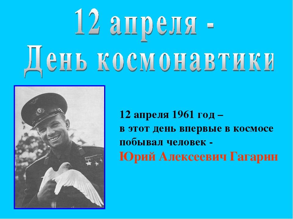 12 апреля 1961 год – в этот день впервые в космосе побывал человек - Юрий Але...