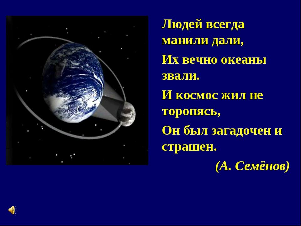 Людей всегда манили дали, Их вечно океаны звали. И космос жил не торопясь, Он...