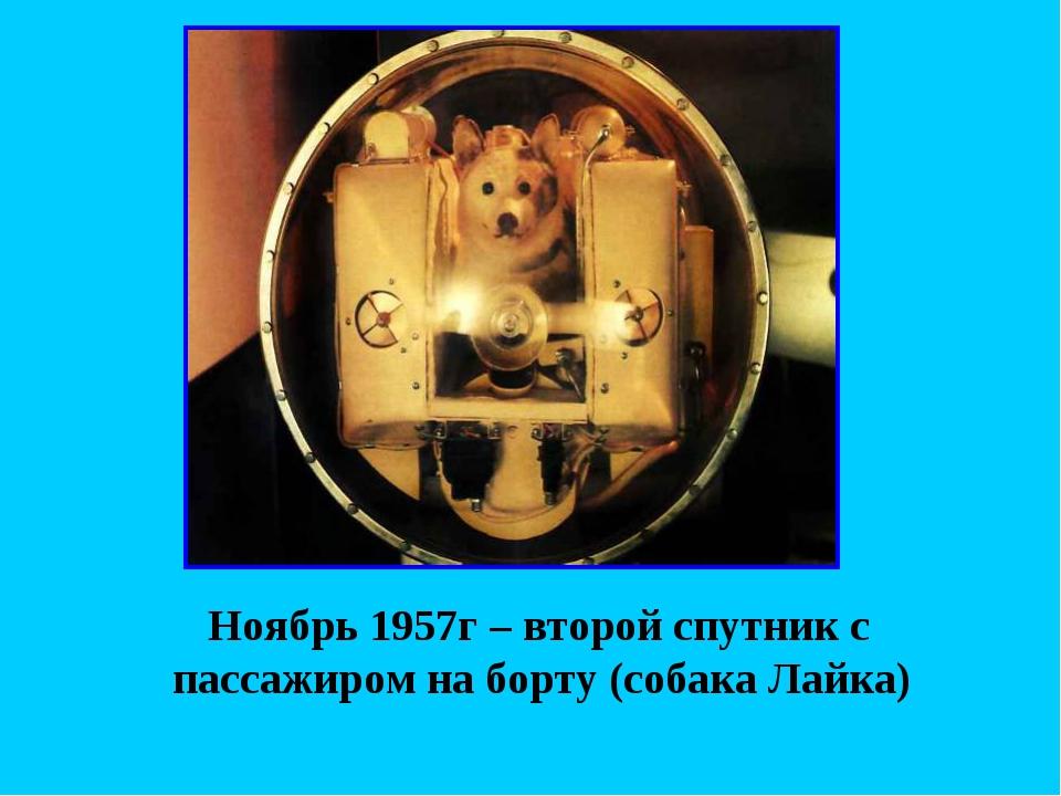 Ноябрь 1957г – второй спутник с пассажиром на борту (собака Лайка)