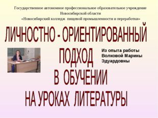 Из опыта работы Волковой Марины Эдуардовны Государственное автономное професс
