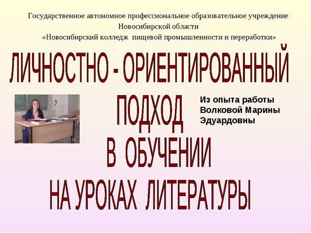 Из опыта работы Волковой Марины Эдуардовны Государственное автономное професс...