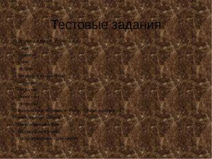 Тестовые задания 4) Орудие сатиры Ф. Рабле – это… Сила Гордость Смех Любовь 5