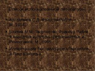Список использованной литературы: Артамонов С.Д. Франсуа Рабле. М.,1964. Бахт
