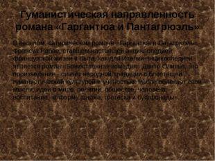 Гуманистическая направленность романа «Гаргантюа и Пантагрюэль» В веселом, са