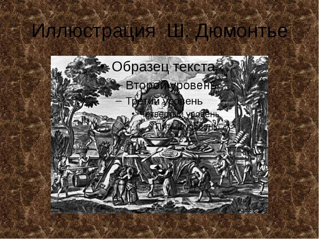 Иллюстрация Ш. Дюмонтье