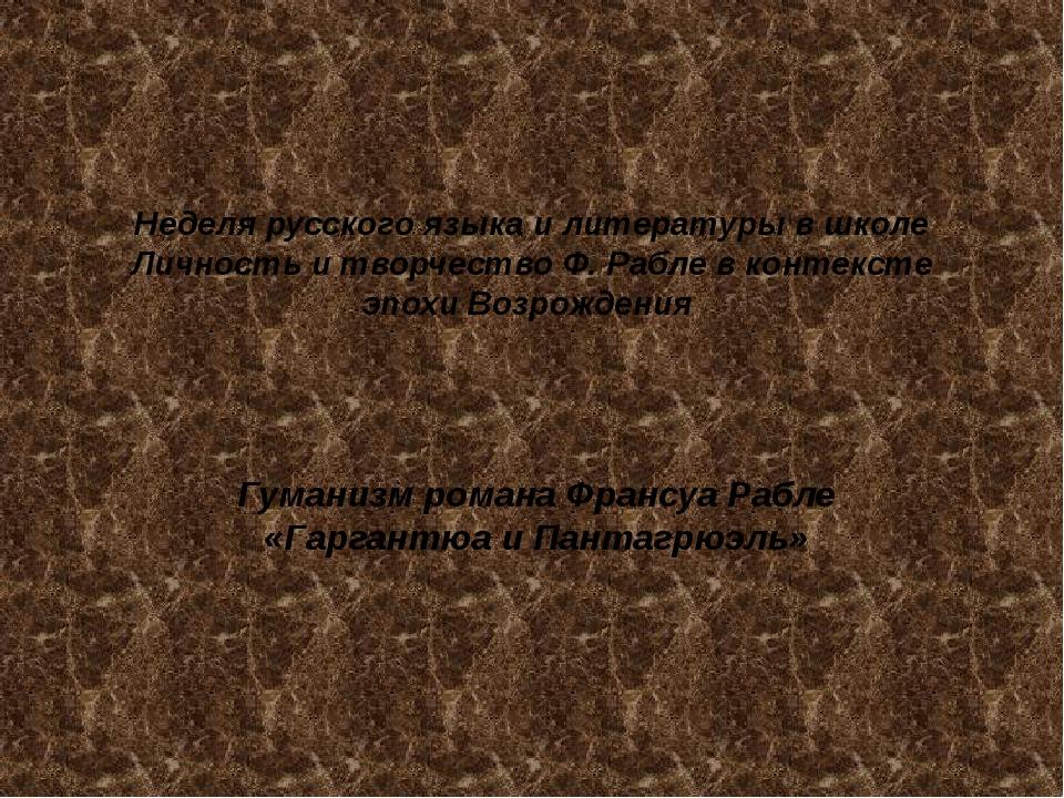 Неделя русского языка и литературы в школе Личность и творчество Ф. Рабле в...