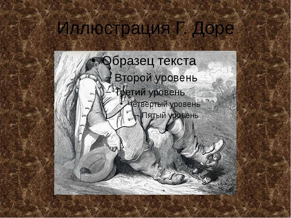 Иллюстрация Г. Доре
