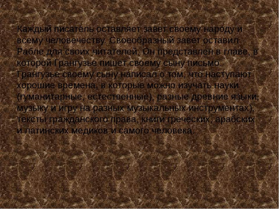 Каждый писатель оставляет завет своему народу и всему человечеству. Своеобраз...