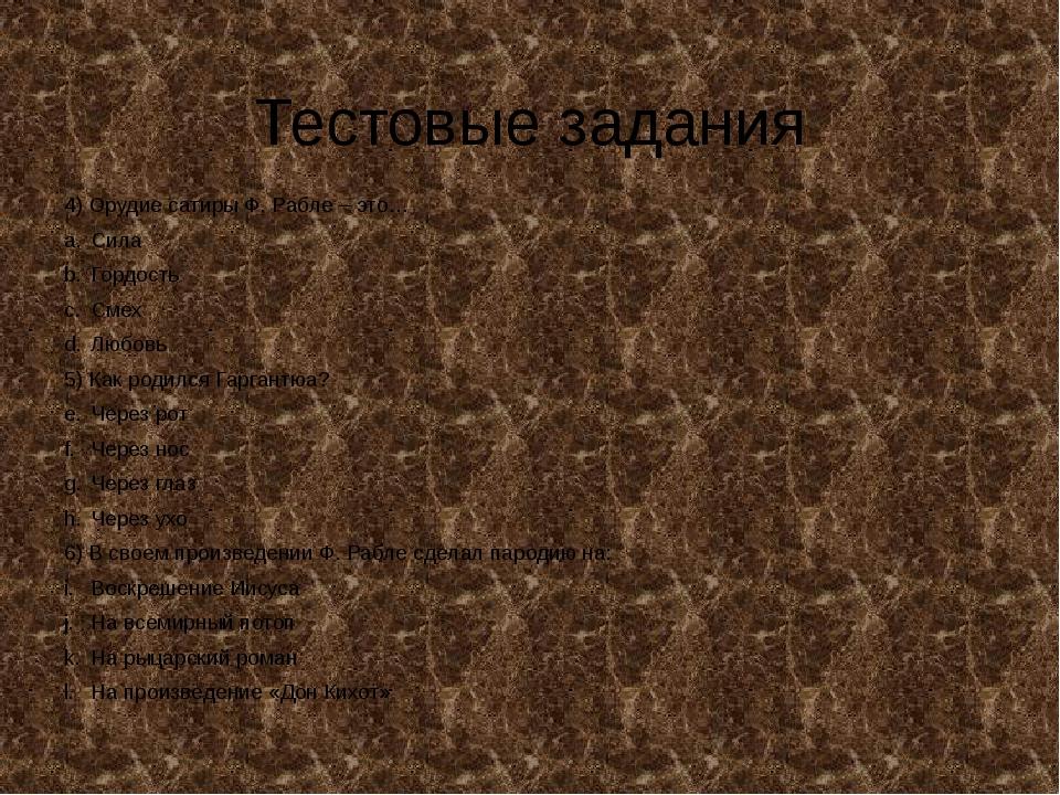 Тестовые задания 4) Орудие сатиры Ф. Рабле – это… Сила Гордость Смех Любовь 5...
