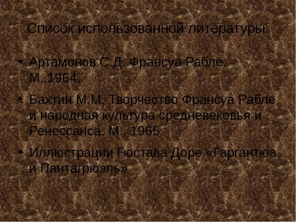 Список использованной литературы: Артамонов С.Д. Франсуа Рабле. М.,1964. Бахт...