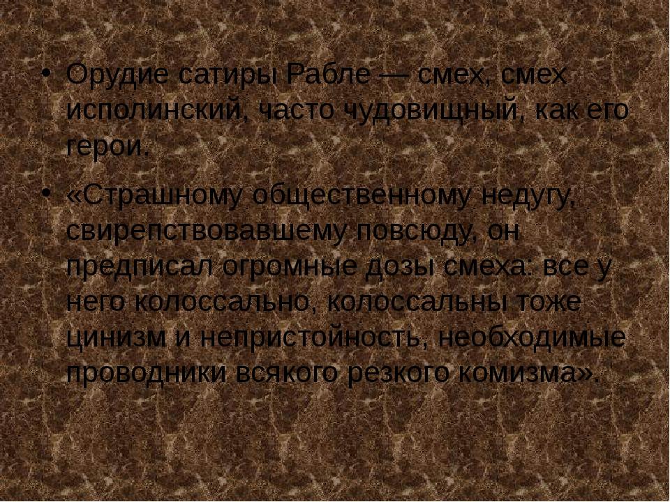 Орудие сатиры Рабле — смех, смех исполинский, часто чудовищный, как его герои...