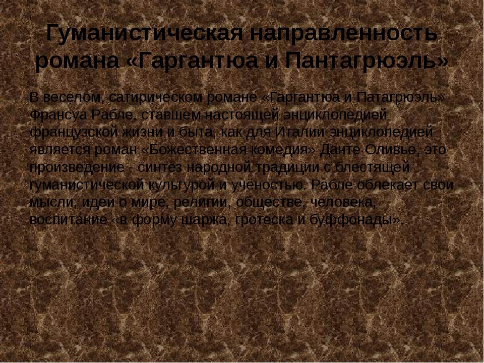 Гуманистическая направленность романа «Гаргантюа и Пантагрюэль» В веселом, са...