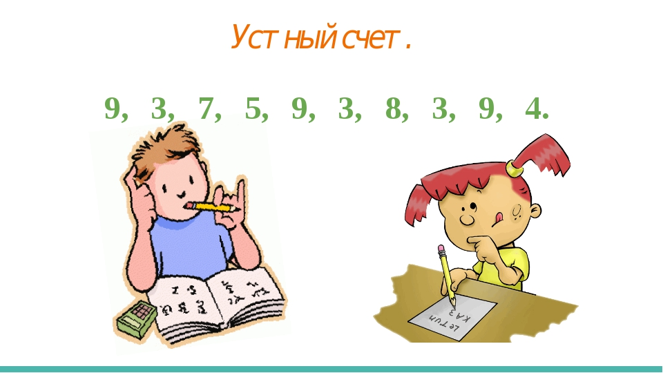 Устный счет. 9, 3, 7, 5, 9, 3, 8, 3, 9, 4.