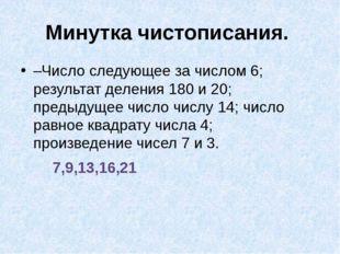 Минутка чистописания. –Число следующее за числом 6; результат деления 180 и 2