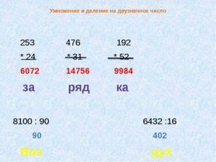 Умножение и деление на двузначное число 253 476 192 * 24 * 31 * 52 6072 14756