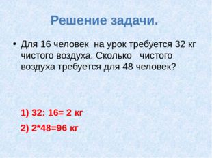 Решение задачи. Для 16 человек на урок требуется 32 кг чистого воздуха. Сколь