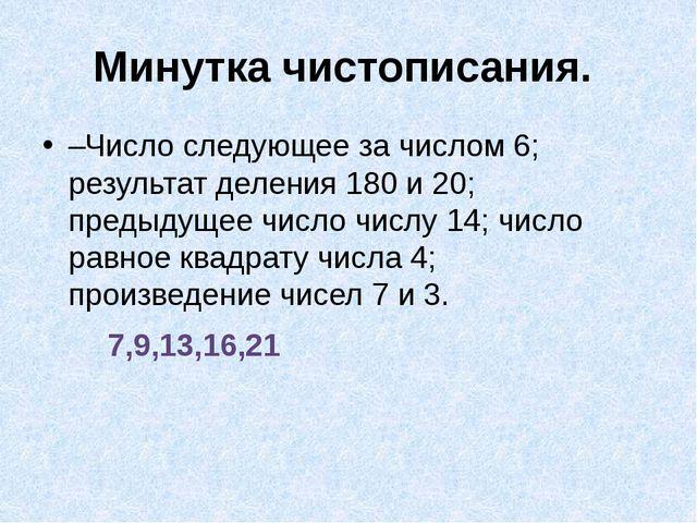 Минутка чистописания. –Число следующее за числом 6; результат деления 180 и 2...