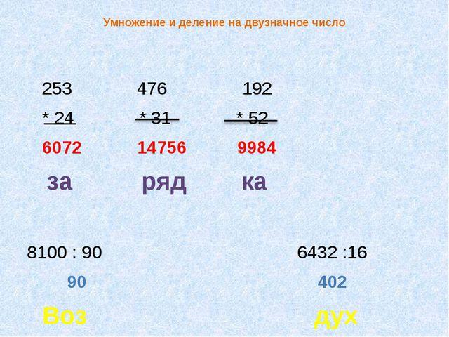 Умножение и деление на двузначное число 253 476 192 * 24 * 31 * 52 6072 14756...