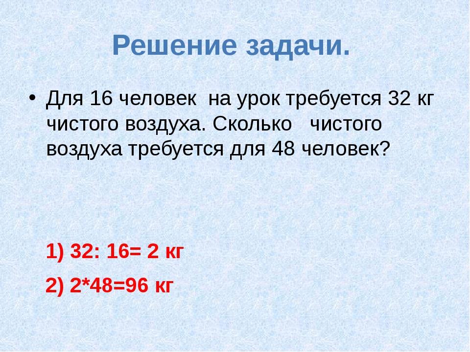 Решение задачи. Для 16 человек на урок требуется 32 кг чистого воздуха. Сколь...