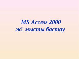 MS Accеss 2000 жұмысты бастау
