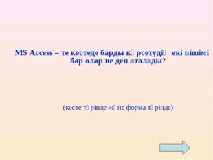 MS Access – те кестеде барды көрсетудің екі пішімі бар олар не деп аталады?