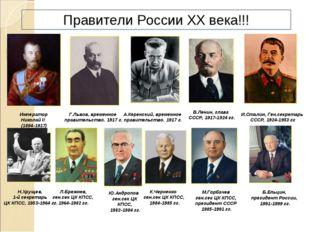 Правители России ХХ века!!! Император Николай II (1894-1917) Г.Львов, временн