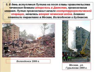 5. В день вступления Путина на пост главы правительства чеченские боевики вто