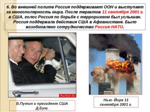 6. Во внешней полите Россия поддерживает ООН и выступает за многополярность м