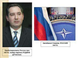 Представитель России при НАТО, лидер партии РОДИНА Д.Рогозин. Заседание Совет