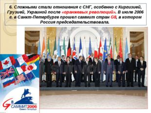 6. Сложными стали отношения с СНГ, особенно с Киргизией, Грузией, Украиной по