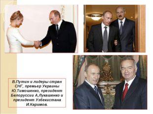 В.Путин и лидеры стран СНГ, премьер Украины Ю.Тимошенко, президент Белоруссии