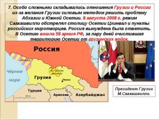 7. Особо сложными складывались отношения Грузии и России из-за желания Грузии