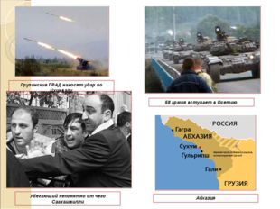 Грузинские ГРАД наносят удар по Цхинвалу Убегающий непонятно от чего Саакашви