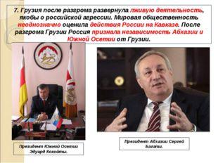 7. Грузия после разгрома развернула лживую деятельность, якобы о российской а