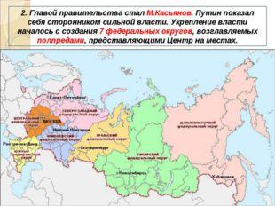2. Главой правительства стал М.Касьянов. Путин показал себя сторонником сильн