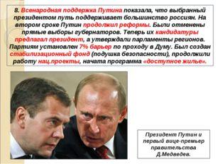 8. Всенародная поддержка Путина показала, что выбранный президентом путь подд