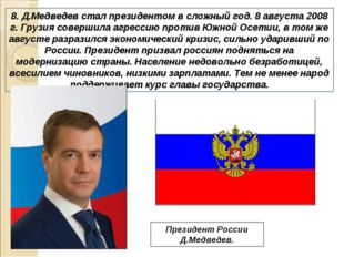 8. Д.Медведев стал президентом в сложный год. 8 августа 2008 г. Грузия соверш