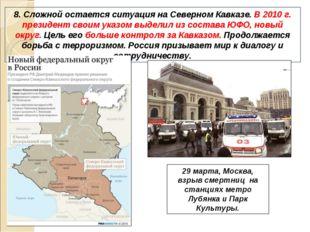 8. Сложной остается ситуация на Северном Кавказе. В 2010 г. президент своим у