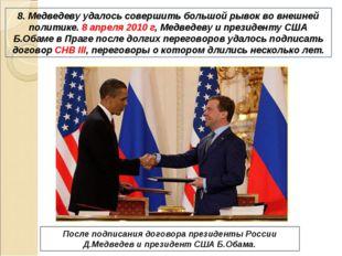 8. Медведеву удалось совершить большой рывок во внешней политике. 8 апреля 20