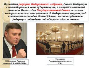 Проведена реформа Федерального собрания, Совет Федерации стал избираться не и