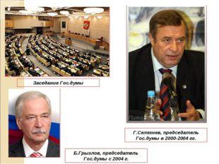 Заседание Гос.думы Г.Селезнев, председатель Гос.думы в 2000-2004 гг. Б.Грызло