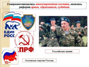 Совершенствовалась многопартийная система, началась реформа армии, образовани