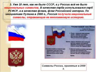 3. Уже 10 лет, как не было СССР, а у России всё не было национальных символов