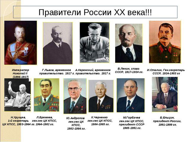 Правители России ХХ века!!! Император Николай II (1894-1917) Г.Львов, временн...